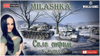 Milashka - Играем - Общаемся / Соло Стрим / Фар 8 - 9 ЛВЛ