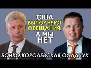"""Отползание от """"Минска"""" - это страх радикалов и предательство обещаний. Бойко, Королевская, Осадчук"""