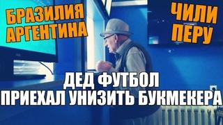 БРАЗИЛИЯ-АРГЕНТИНА | ЧИЛИ-ПЕРУ | ПРОГНОЗ ДЕДА ФУТБОЛА | КОПА АМЕРИКА | СТАВКА 5000 РУБЛЕЙ |