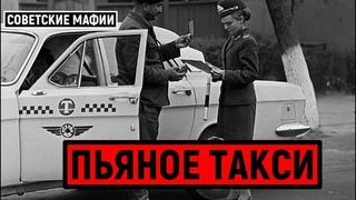 ПЬЯНОЕ ТАКСИ. СОВЕТСКИЕ МАФИИ | КРИМИНАЛЬНАЯ РОССИЯ