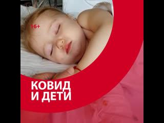 Covid-19 у детей. На грани жизни и смерти - Москва FM