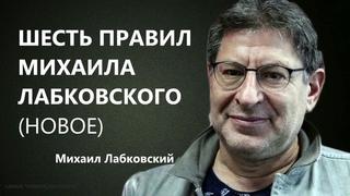 Шесть правил Михаила Лабковского (НОВОЕ) Михаил Лабковский