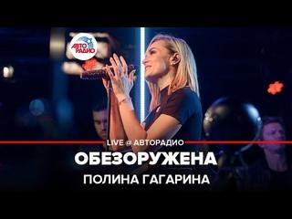 🅰️ Полина Гагарина - Обезоружена (LIVE @ Авторадио)