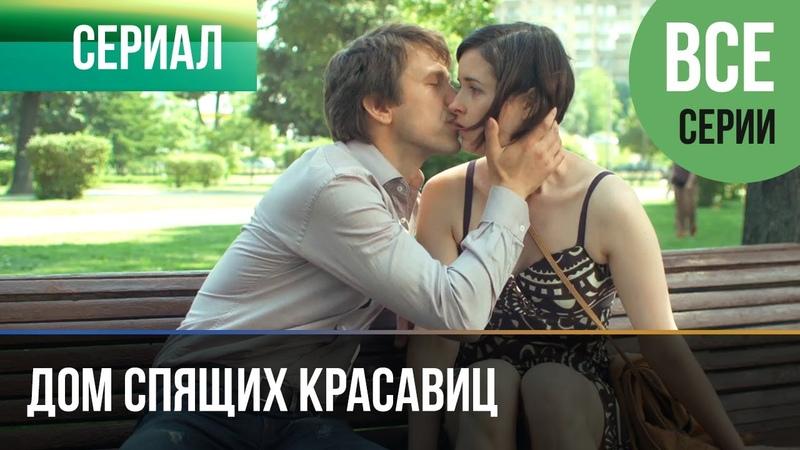 ▶️ Дом спящих красавиц Все серии Мелодрама Фильмы и сериалы Русские мелодрамы