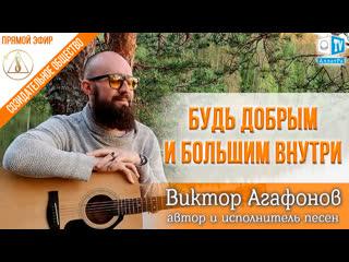 Виктор Агафонов — VECTOR FIVE 🎼 Да будет Светлая Музыка!   О Созидательном обществе