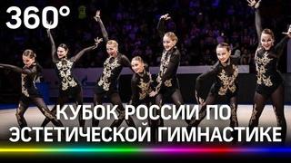 Уроки и лайфхаки эстетической гимнастики -  Кубок России в Подмосковье