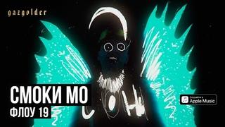 Смоки Мо - Флоу 19