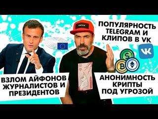 Взлом айфонов журналистов и президентов / Анонимность крипты / Популярность Telegram и Клипов в VK