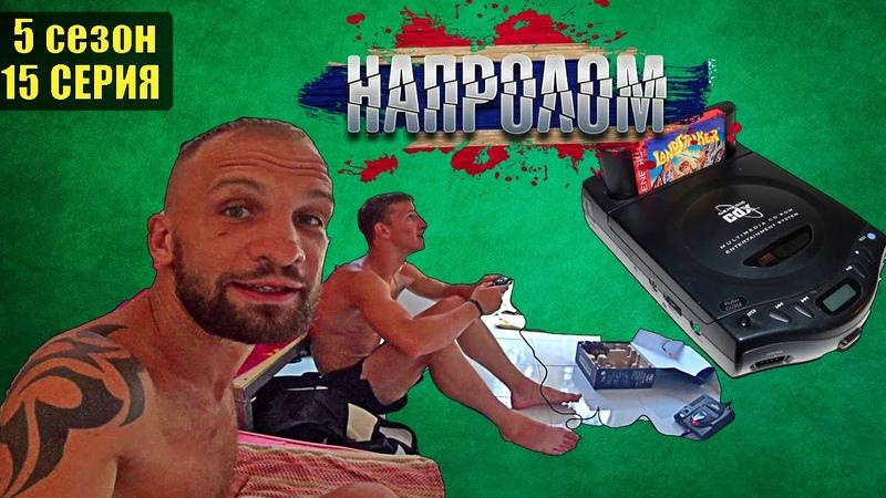 Легкий ветерок 90х Реалити шоу НАПРОЛОМ Спортивный сериал из Таиланда 5 сезон 15 серия