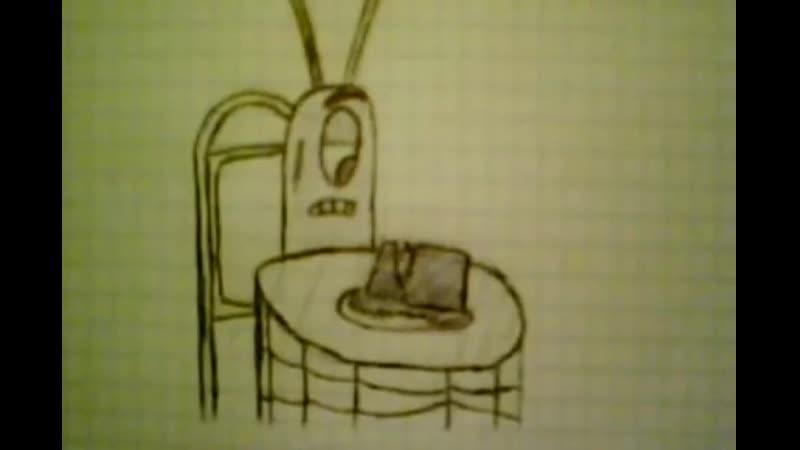 SpongeBob - My Animation of Plankton (Оч старое видео,делал с Psp камеры