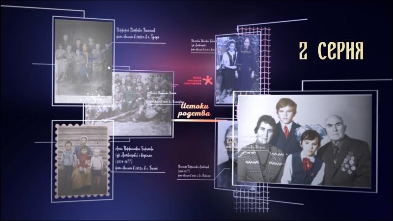 Истоки родства Видеокурс по составлению родословной 2 серия