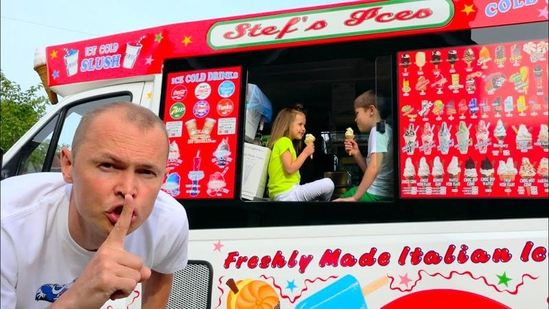 Макс и Катя играют в Вагончике мороженого