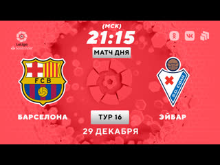 «Барселона» - «Эйбар»