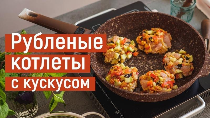 Рубленые котлеты с кускусом на посуде Elite stone ТМ Kukmara