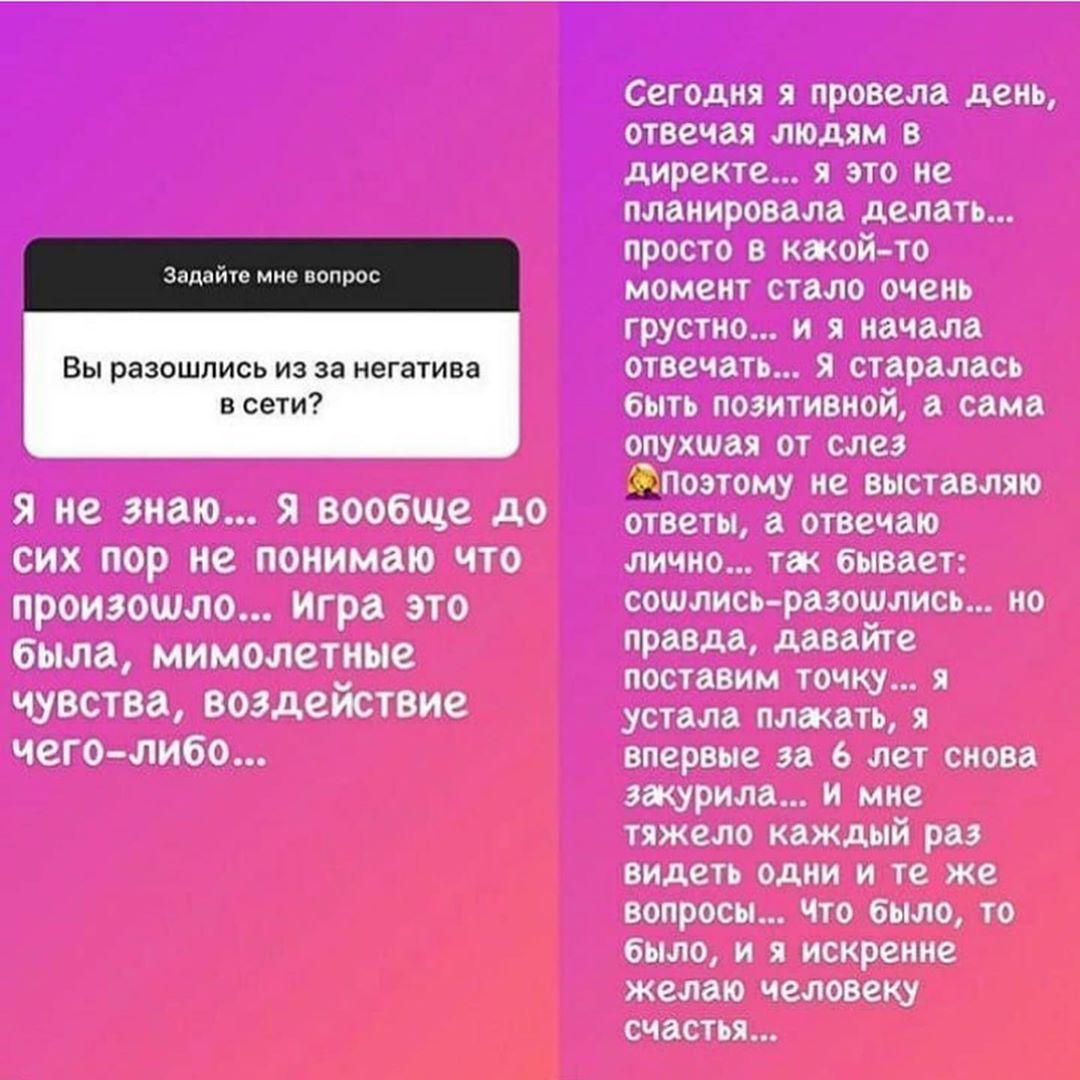 Кристина и Ромашов