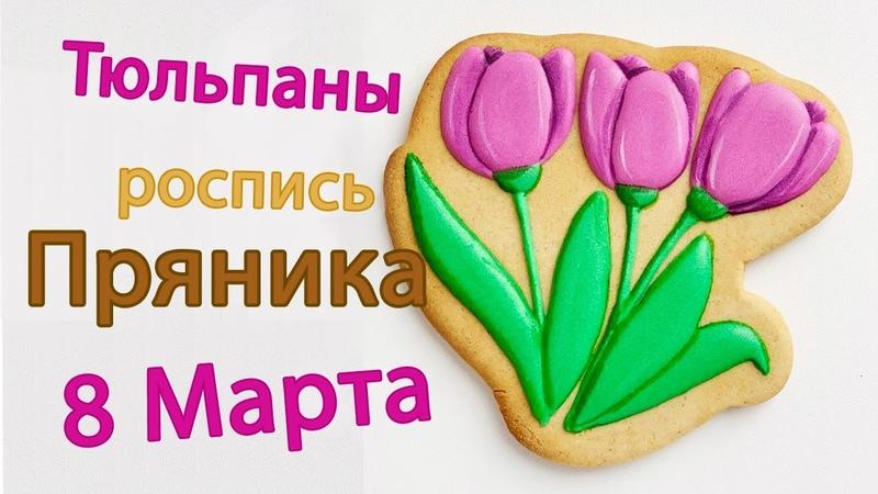 Роспись пряника глазурью Мастер класс букет тюльпанов на 8 Марта