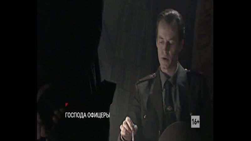 Господа офицеры смотрите на Пятом канале