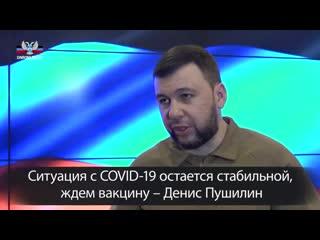 Ситуация с COVID-19 остается стабильной, ждем вакцину – Денис Пушилин