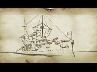 Эра броненосцев (фильм 2). Цикл Севморзаводу 235 лет