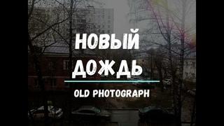 Old Photograph - Новый дождь
