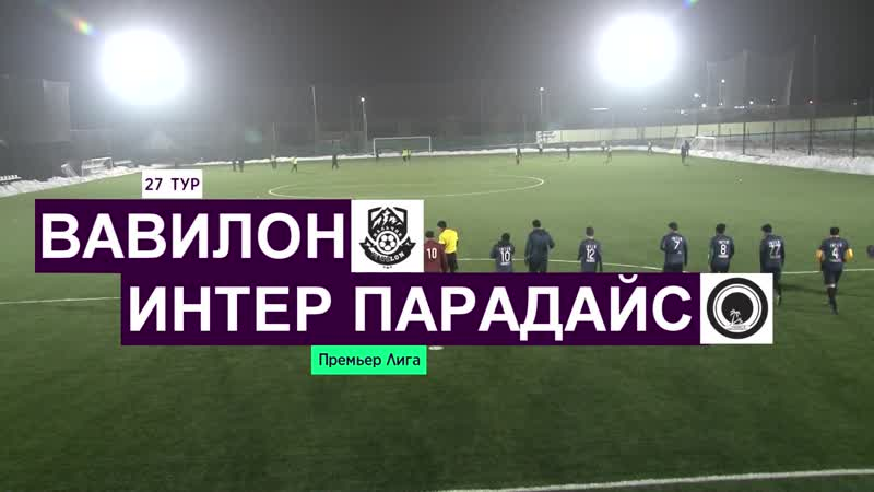 ВАВИЛОН ИНТЕР ПАРАДАЙС 27 тур Премьер лига ЛФЛ КБР 2020