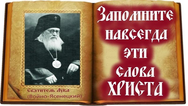 Исполняйте Эту святую заповедь и будете первыми в глазах Бога Помните об Этом Святитель Лука