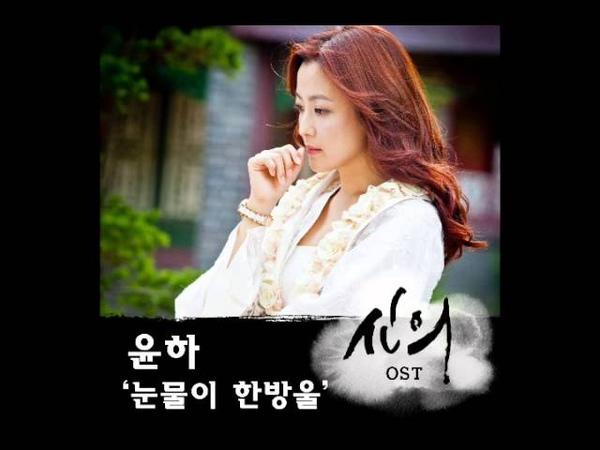 20. Smile (Lovely Face - Eunsoo) - Faith OST