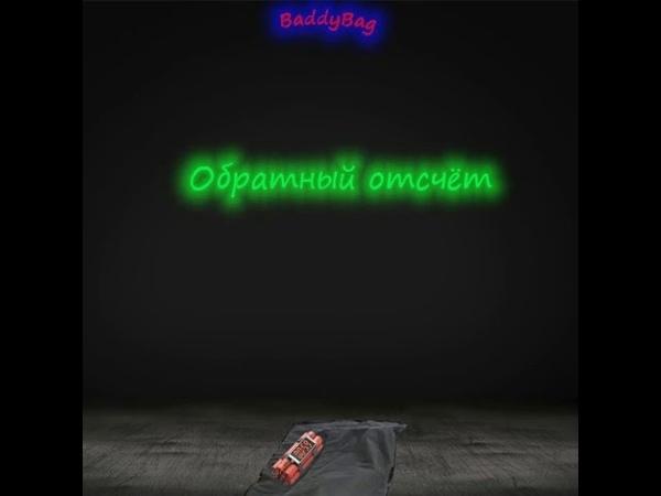 BaddyBag LoR Обратный отсчёт STONEHENGE BATTLE 1 1