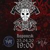 COLD BLOODED MURDER • Воронеж • 25 Апреля