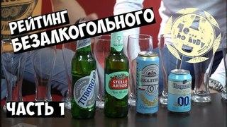 Че... по пиву!: Рейтинг Безалкогольного(Tuborg, Stella Artois, Балтика, Hoegaarden)