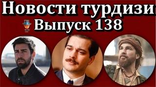 Новости турдизи. Выпуск 138