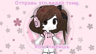~Отправь это видео тому, кого любишь~ (GL) (Читать описание)