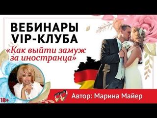 💖💖КАК ВЫЙТИ ЗАМУЖ за ИНОСТРАНЦА с Мариной Майер/ВЕБИНАРЫ VIP-КЛУБа: ЗНАКОМСТВО-ВСТРЕЧА-ЗАМУЖЕСТВО.