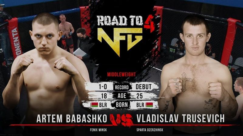 Road to NFG 4 Артем Бабашко Владислав Трусевич