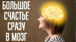 Загрузи Чистое Вдохновение прямо себе в Мозг – Лучшие и Умные мысли подарят тебе Счастье и Мотивацию