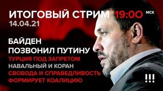 Байден позвонил Путину. Турция под запретом. Навальный и Коран. ЛДПР vs КПРФ. СТРИМ