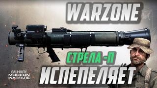 СТРЕЛА-П в COD Warzone | Делаем лёгкие фраги