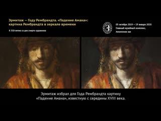 Эрмитаж  Году Рембрандта. Падение Амана: картина Рембрандта в зеркале времени