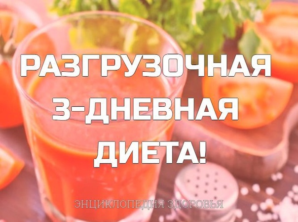РАЗГРУЗОЧНАЯ 3-ДНЕВНАЯ ДИЕТА!