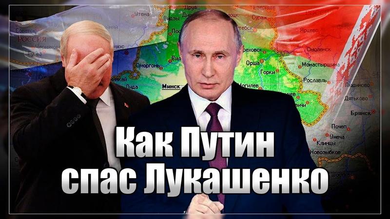Как Путин в последний момент спас Лукашенко