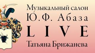 Salonabaza Live: Tatiana Brizhaneva, piano