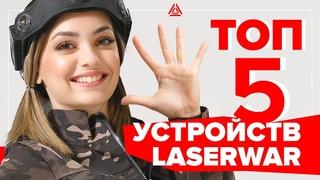 ТОП-5 девайсов для лазертага