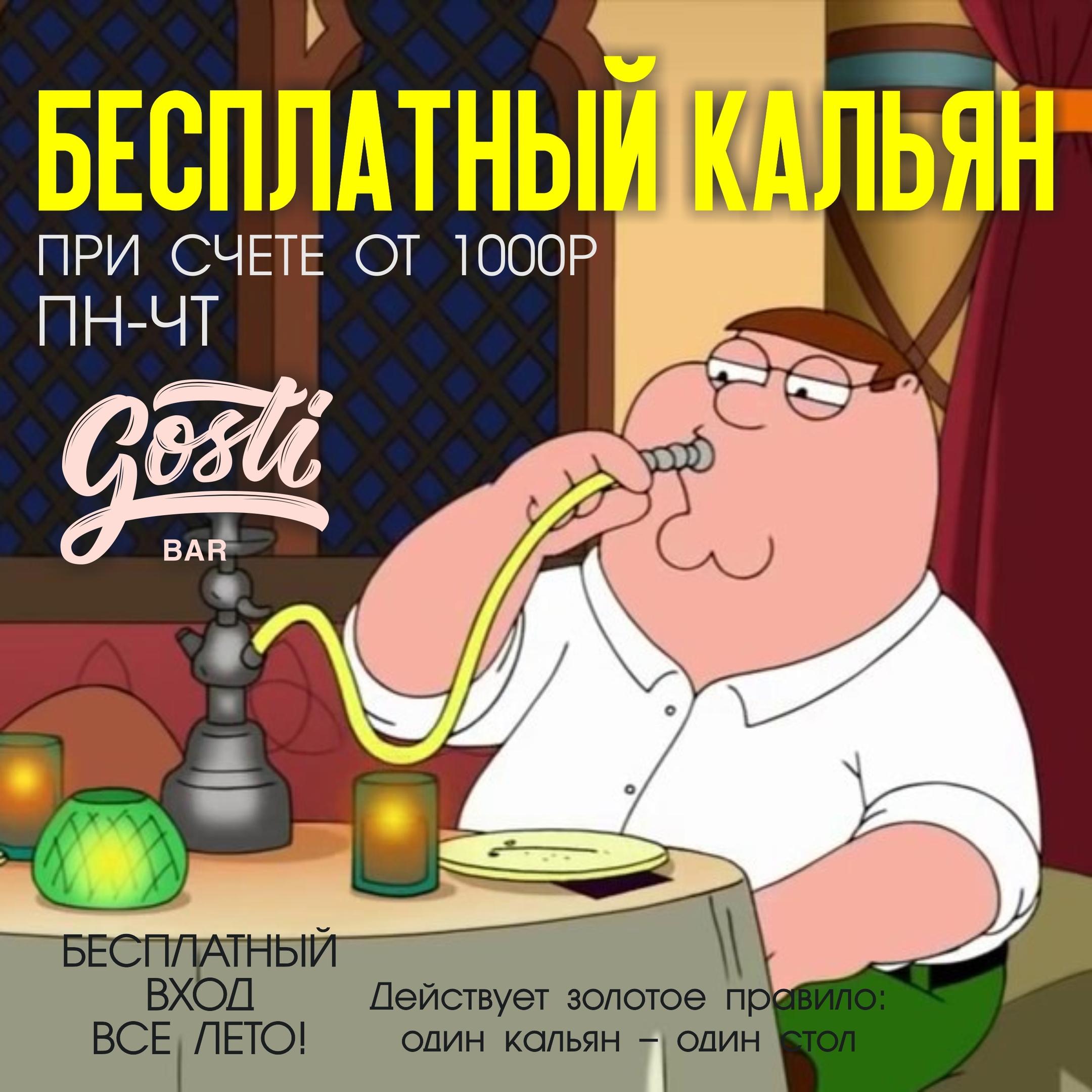 Бар «Gosti» - Вконтакте