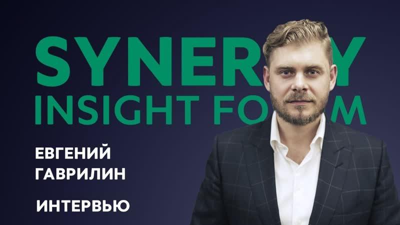 Интервью с Евгением Гаврилиным Synergy Insight forum