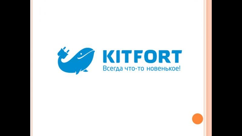 Kitfort