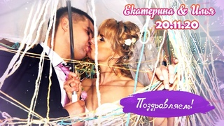 Свадебный клип ♥ Екатерина и Илья ♥ Презентация свадьбы   Wedding day