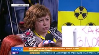 Вице губернатор Санкт Петербурга Албин отправлен в отставку