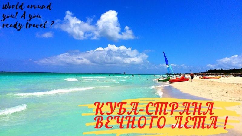 Куба остров вечного лета Нереальный отдых Новый Год на Кубе