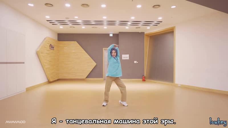 Mamamoo денс практика рус саб