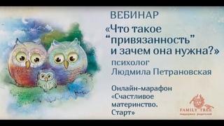 «Что такое  «привязанность» и зачем она нужна?»/ Фрагмент вебинара Людмилы Петрановской